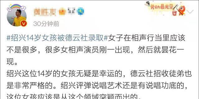 绍兴14岁女孩被德云社录取,她是唯一一位女相声学员