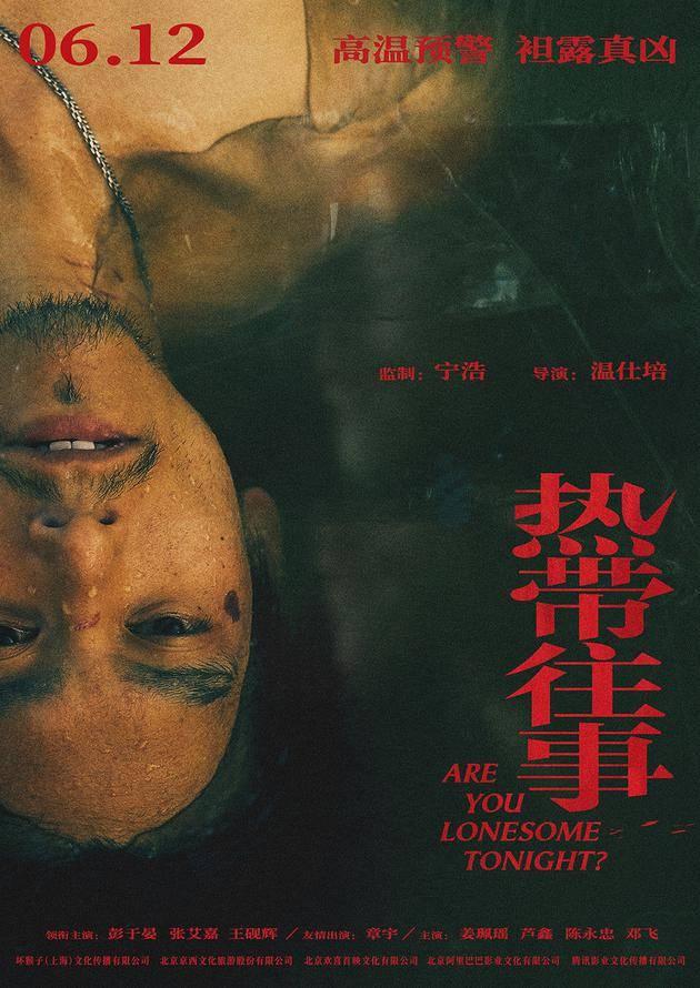 《热带往事》入选第74届戛纳电影节特别展映单元