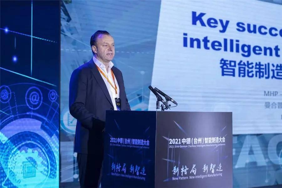 新格局 新智造 ——2021中德(台州)智能制造大会成功召开