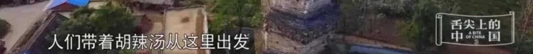 逍遥胡辣汤yyds,上榜国家级非遗名录!