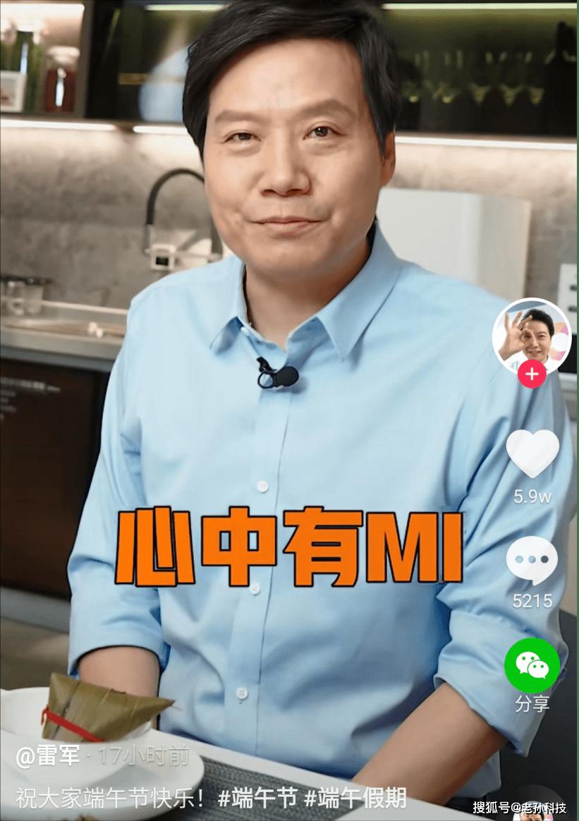 """雷军给米粉起名小粽子,因为心中有""""米""""!提前预定618销量冠军"""