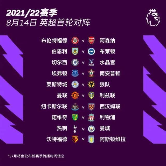 英超公布2021-2022赛季赛程 曼城首轮迎战热刺