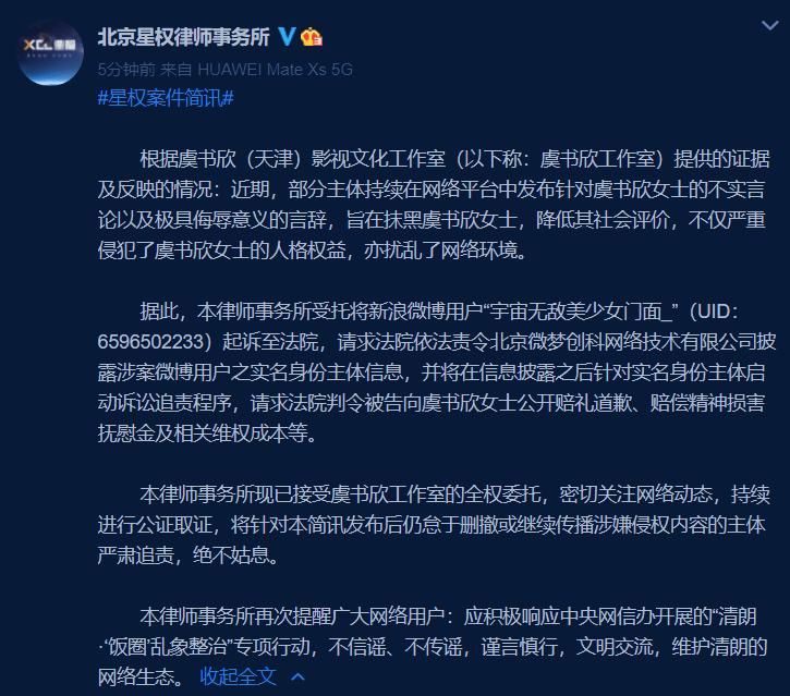 虞书欣工作室起诉造谣者 号召网友不信谣不传谣