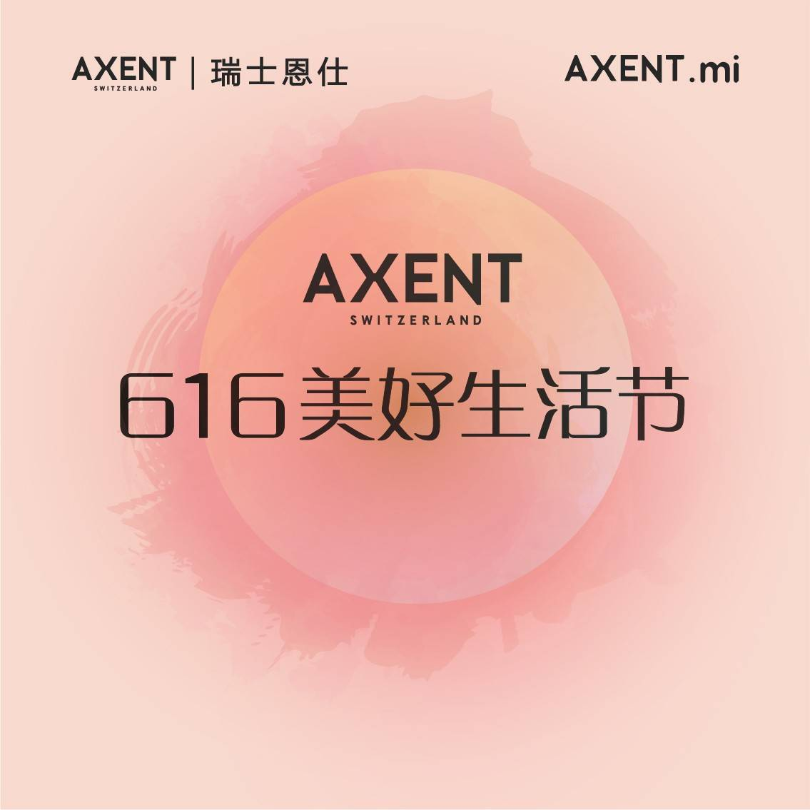 AXENT恩仕携手央视频五大平台,共创616美好生活节