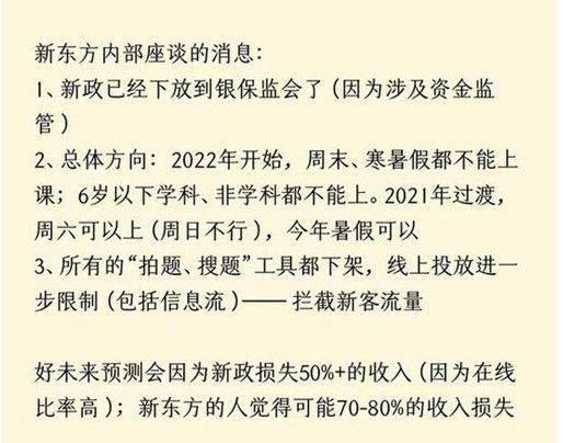 传新东方内部座谈称周末、寒暑假不能上课,俞敏洪:没开过这个会