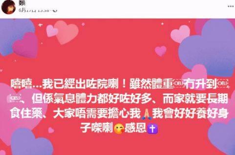 港星郑艳丽高烧不停再转入ICU 系减肥绝食引发的厌食症