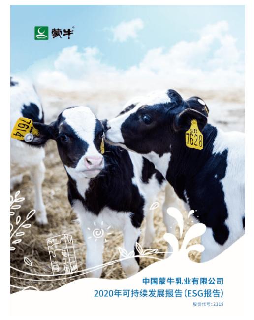 _點滴營養綻放可持續社會價值 蒙牛發布《2020可持續發展報告》