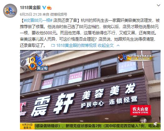 杭州一男子纹眉被收5000元:按一根眉毛88元收费,店员还录音取证