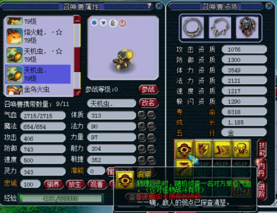 梦幻西游全服第一3特殊全红天机虫,梧桐运气爆棚打成双特殊全红宝宝