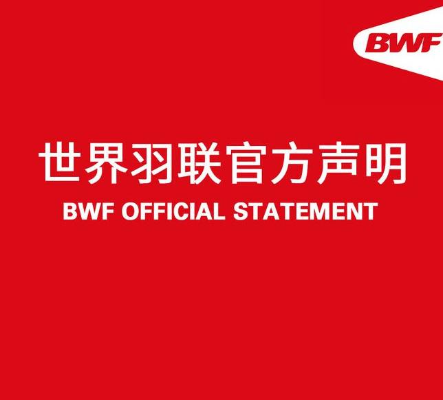 世界羽联公布下半年赛程 赛事密集苏杯紧接全运会