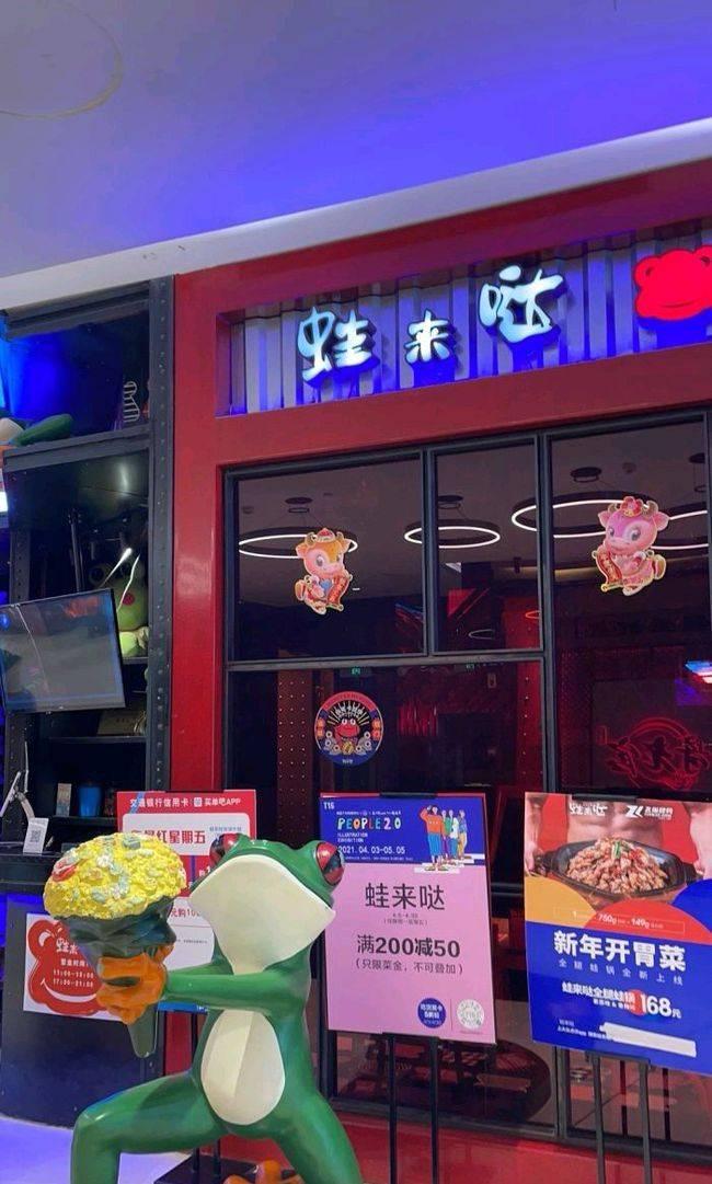 一家三口週末打卡網紅餐廳蛙來噠,花費160元,看看都吃了些啥