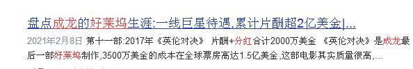 """图片[8]-华人之光成龙的""""财富帝国"""",他值得-妖次元"""