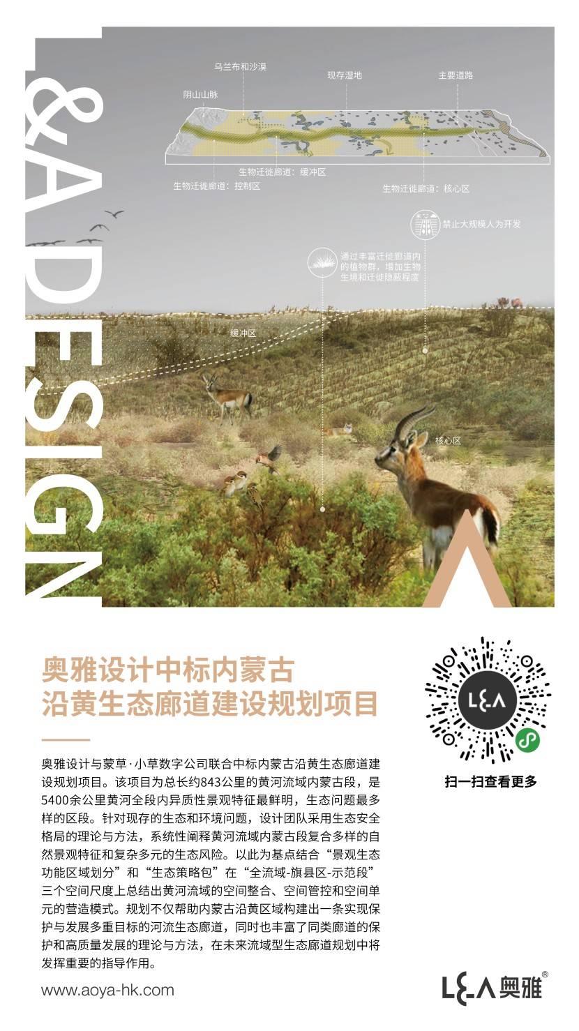 奧雅設計中標內蒙古沿黃生態廊道建設規劃項目: