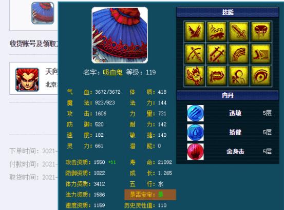 梦幻西游买下12红苍鸾怒击宝宝(拿龙神暴力开刀)