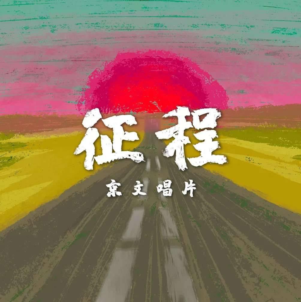 《【杏鑫娱乐登录平台】京文唱片2021年全新专辑《征程》全网上线,为七一献礼》