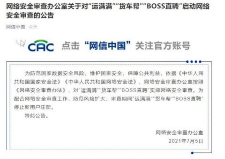 BOSS直聘、货车帮等接受网络安全审查 叮咚买菜等企业还好吗?