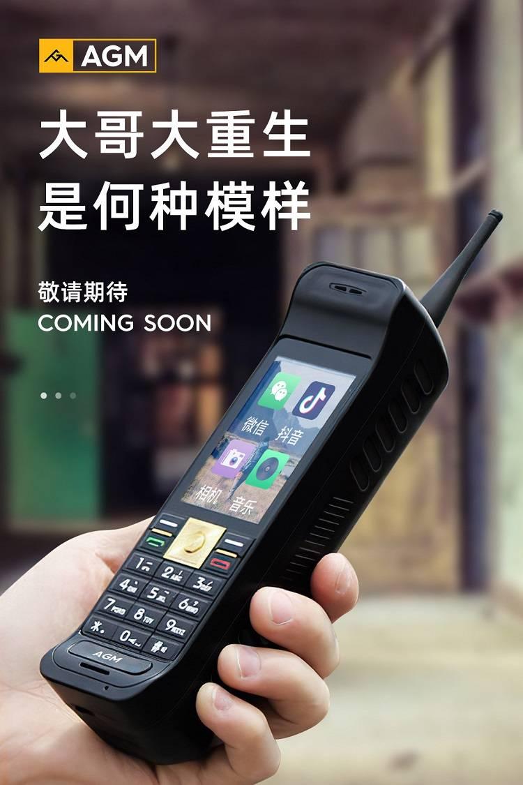 """AGM即将发布为微智能手机,经典""""大哥大""""造型,可刷抖音怎么回事?"""