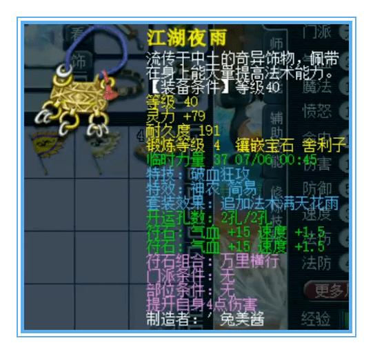 梦幻西游39简易组的天花板(物理系都有愤怒加4特技)