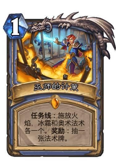 炉石传说三大全新玩法解锁对战新套路(盘一盘哪种更强)