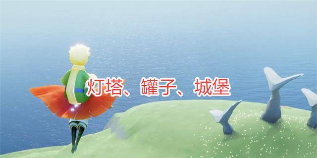光遇小王子季地图攻略(3个小金人1堆大蜡烛)