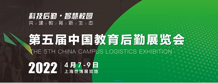 CCLE 2022 第五届中国教育后勤展览会