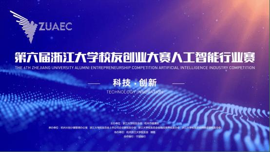 第六届浙江大学校友创业大赛人工智能行业邀请赛举办在即