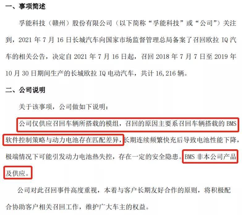 """1年巨亏5亿,产品曝出安全隐患:宁德时代替这家公司""""背锅""""!"""