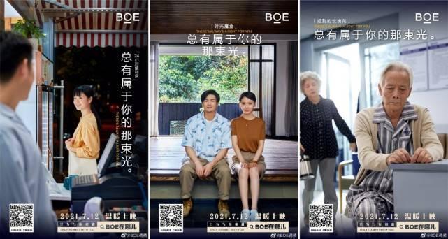 BOE(京东方)系列微电影大热,温情呈现万物互联的美好生活