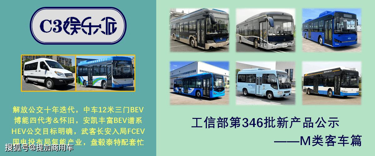 解放换代公交来袭,国电投布局氢能产业,346批M类客车新车型公示概述