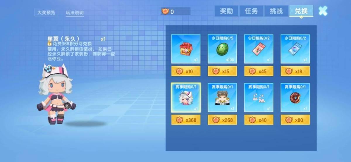 《迷你世界》悦享卡更新(可爱兄妹登场)
