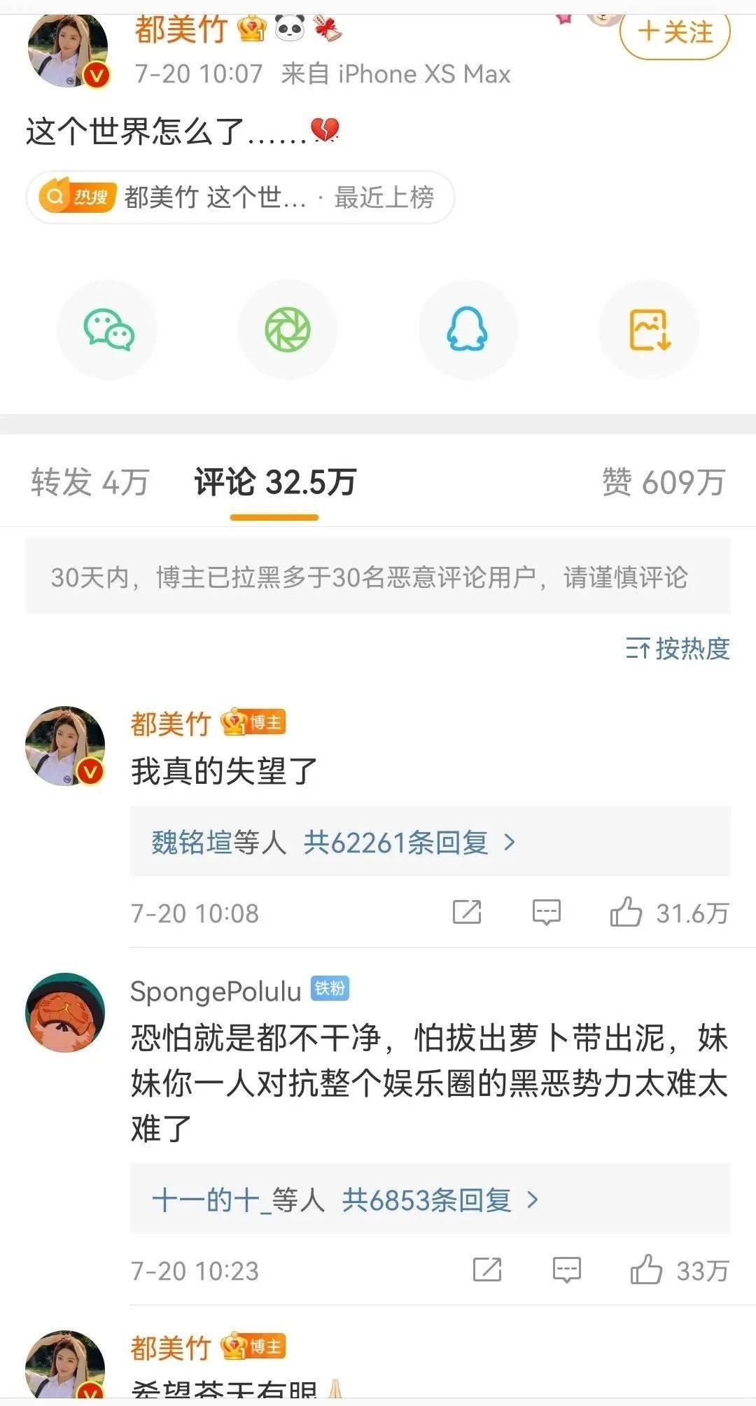吴亦凡事件韩束是最大赢家?未必,坟头蹦迪赢了流量输了品牌!