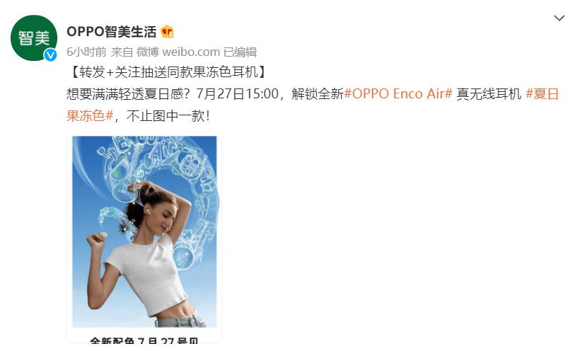 莱茵认证的TWS耳机,OPPO Enco Air解锁夏日配色:7月27日发布