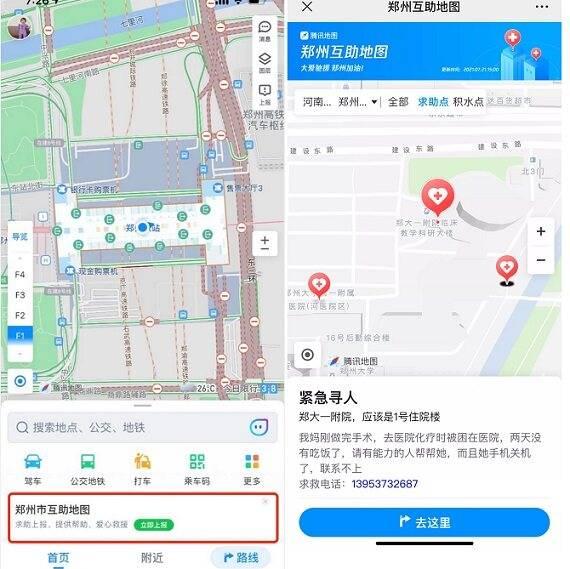 """助力郑州救灾,腾讯地图上线""""郑州互助地图"""",开启互助通道"""