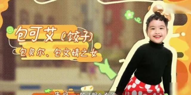 """原创包饺子情商太高,狂撩杨子姗,征服李诞,让包文婧成""""育儿典范"""""""