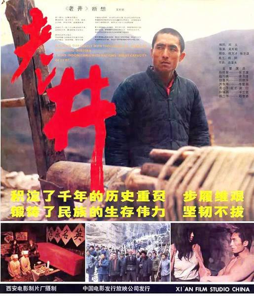 《老井》公映34年:4大主演两人离婚,一人丧夫,一人离世