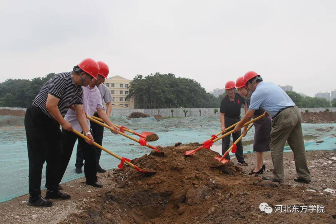 河北东方学院三期基建工程正式破土动工!