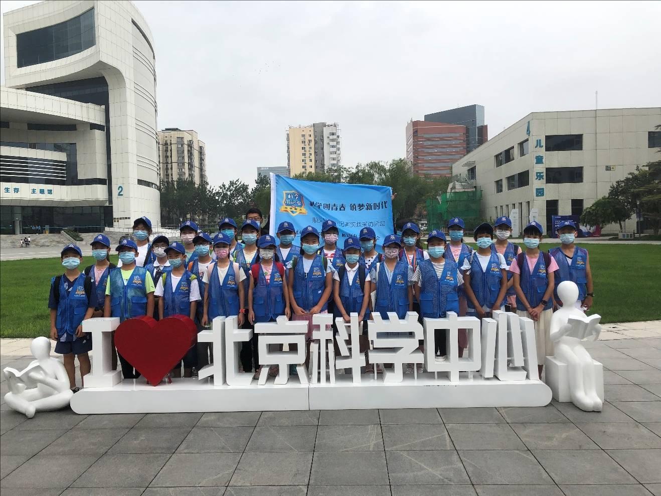 2021年顺义科学小记者实践采访活动在北京科学中心开启