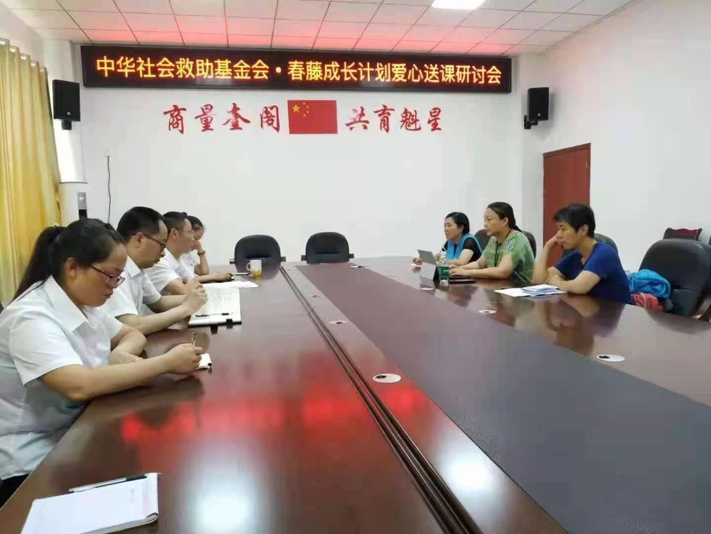 """""""春藤成长计划""""四川广安经开区一小捐赠仪式"""