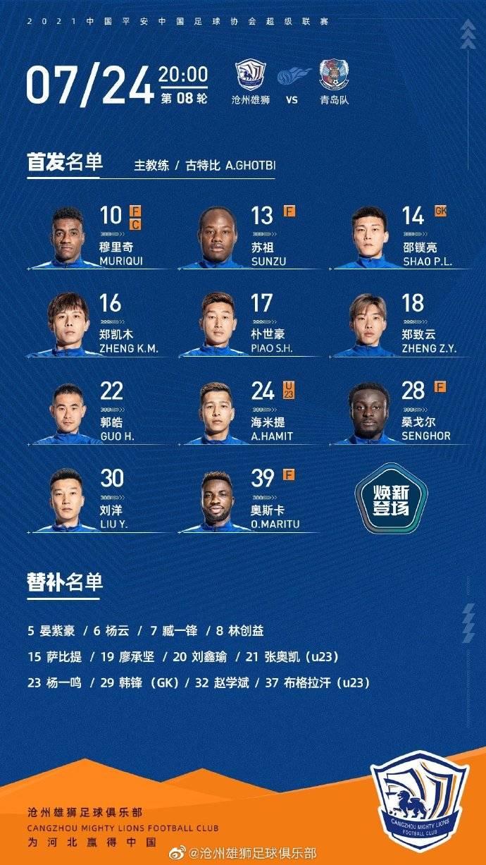 中超-刘健乌龙球桑戈尔头槌 沧州2-0青岛赛季首胜_世爵娱乐官网