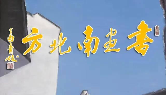 《书画南北方》陈太明画鸡