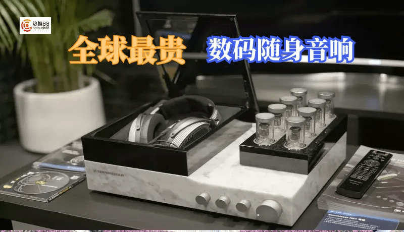 《Sennheiser》HK首设高级数码随身音响专门店5万欧罗天价耳机HE1