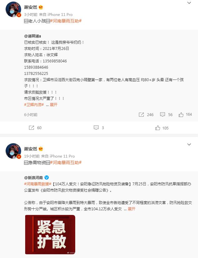图片[2]-谢安然三天转100多条暴雨救助微博,却引网友不满:不如捐点钱-妖次元