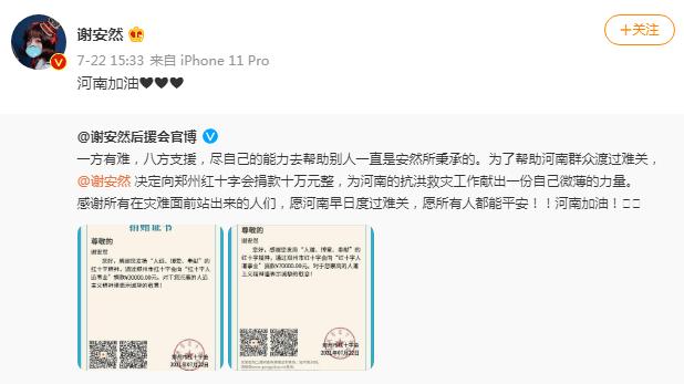 图片[4]-谢安然三天转100多条暴雨救助微博,却引网友不满:不如捐点钱-妖次元