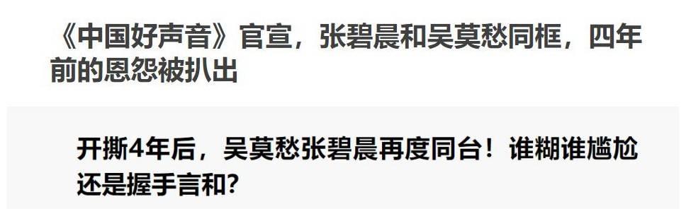 """图片[3]-吴莫愁重回《好声音》,从炙手可热到""""消失"""",她只用了4年时间-妖次元"""
