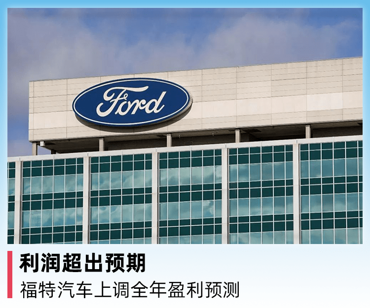 利润超出预期,福特汽车上调全年盈利预测lau