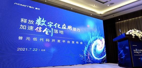 软件开发_中国网财经专访普元信息CEO司建伟:低代码开发平台助力数字化应用实践