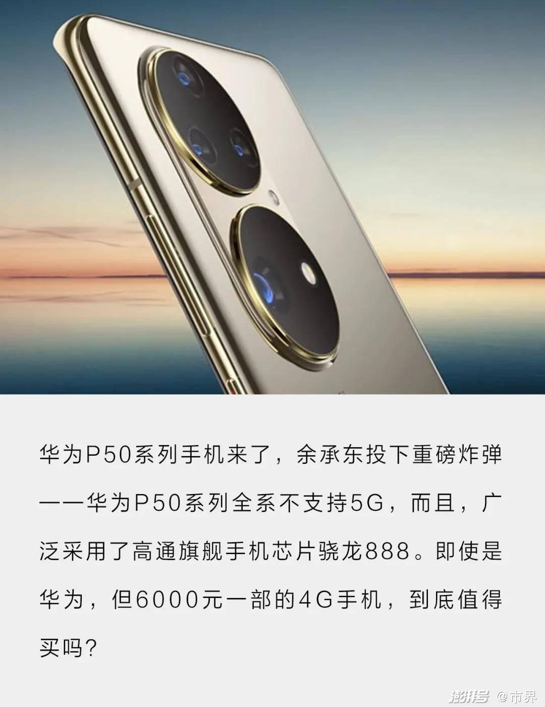 5G领导者华为,为什么推了一款只能用4G的P50?