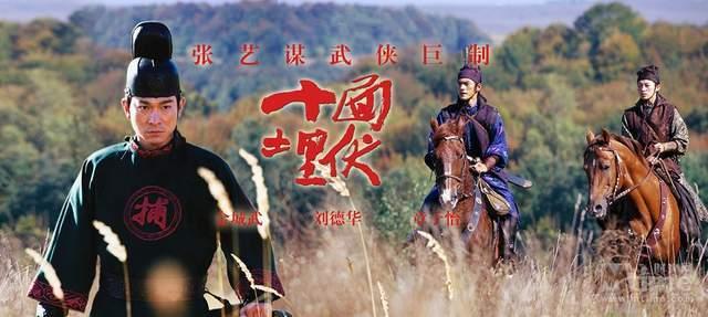 重庆影视剧:取景永川茶山竹海的《十面埋伏》,还是年度票房冠军