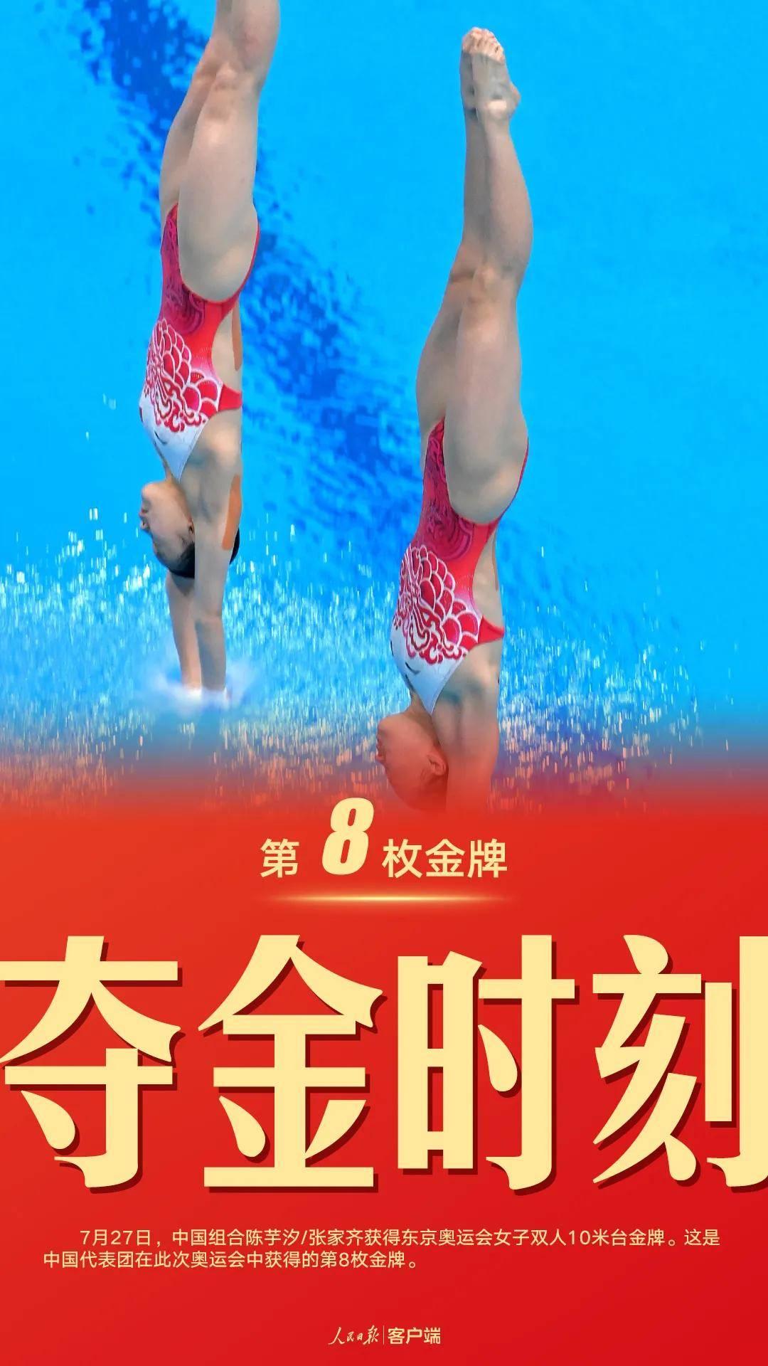 """三组奥运""""九宫格""""已集齐!小编手速赶不上中国夺金速度了..."""