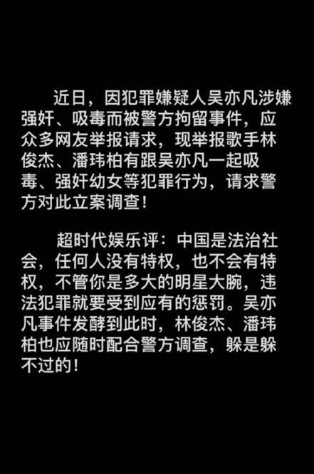 图片[2]-被艺人谢明皓实名举报涉毒后,潘玮柏发声明澄清-番号都
